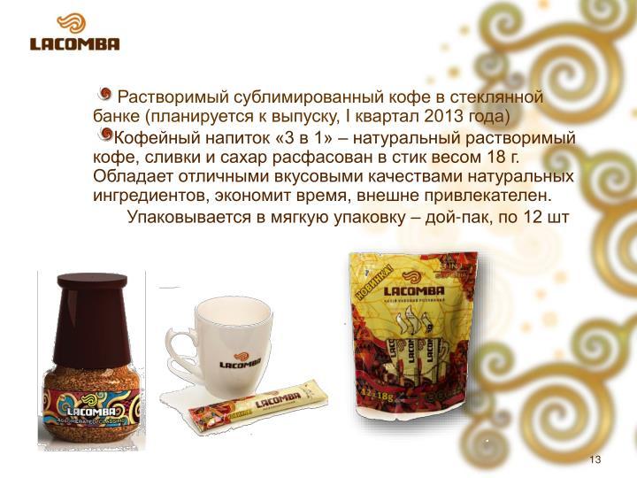 Растворимый сублимированный кофе в стеклянной банке (планируется к выпуску,