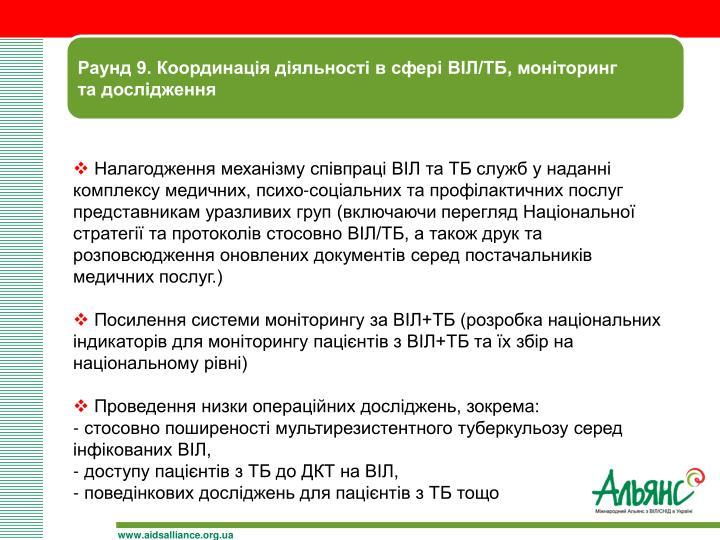 Раунд 9. Координація діяльності в сфері ВІЛ/ТБ, моніторинг