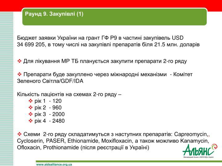 Раунд 9. Закупівлі (1)