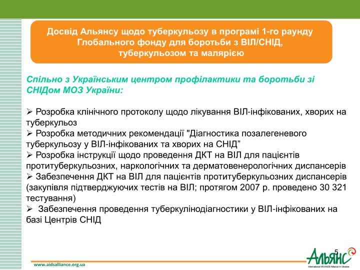 Досвід Альянсу щодо туберкульозу в програмі 1-го раунду
