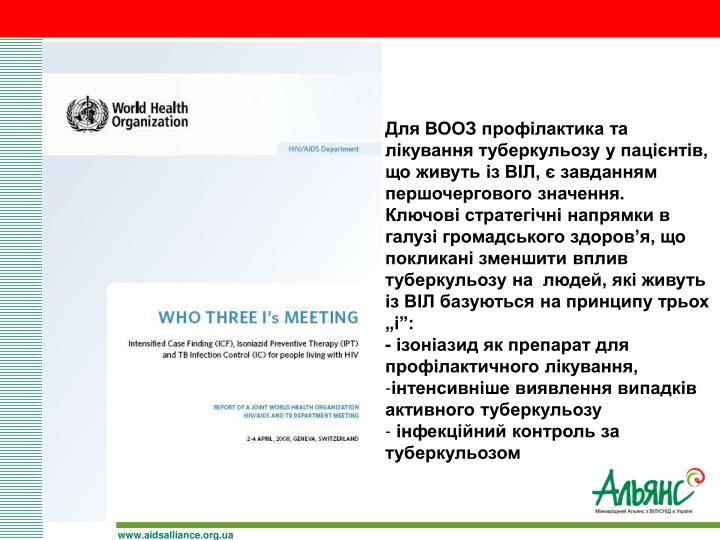 Для ВООЗ профілактика та лікування туберкульозу у пацієнтів, що живуть із ВІЛ, є завданням першочергового значення.