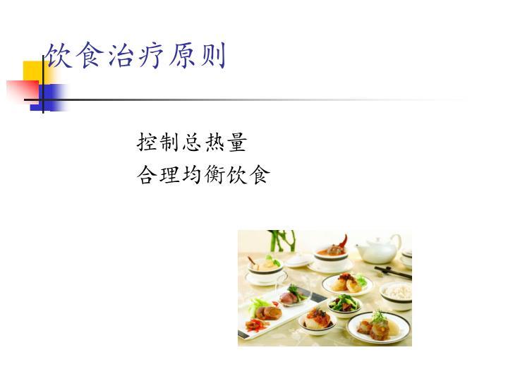饮食治疗原则