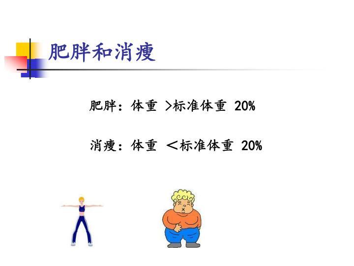 肥胖和消瘦