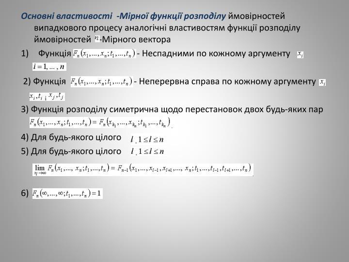 Основні властивості  -