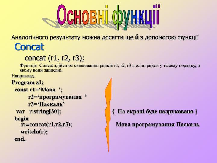 Основні функції