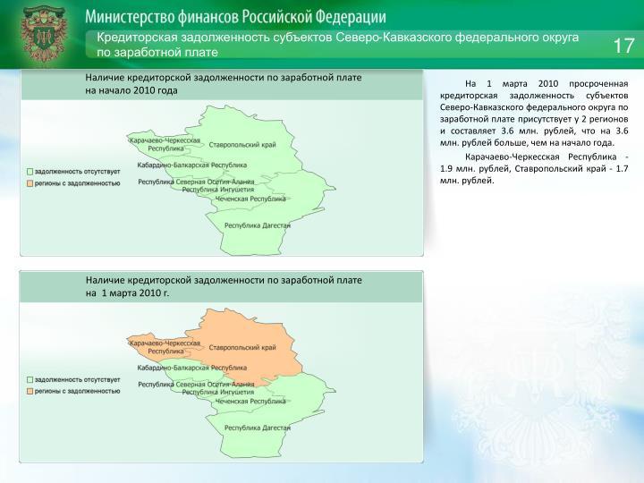 Кредиторская задолженность субъектов Северо-Кавказского федерального округа по заработной плате