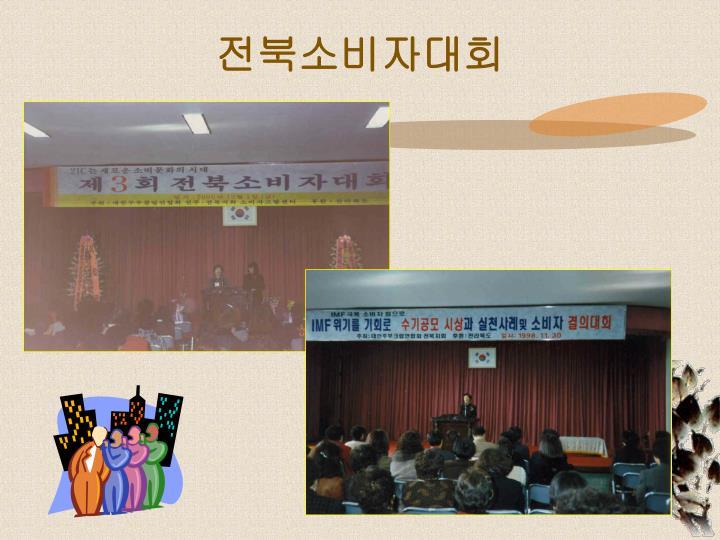 전북소비자대회