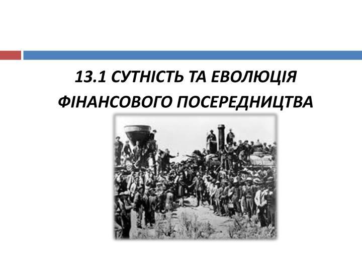 13.1 СУТНІСТЬ ТА ЕВОЛЮЦІЯ