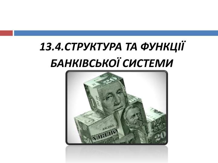 13.4.СТРУКТУРА