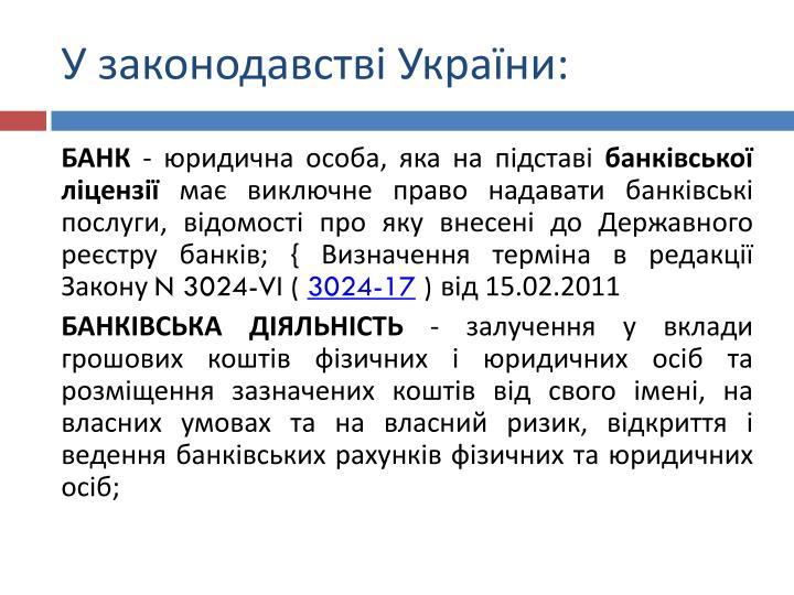 У законодавстві України: