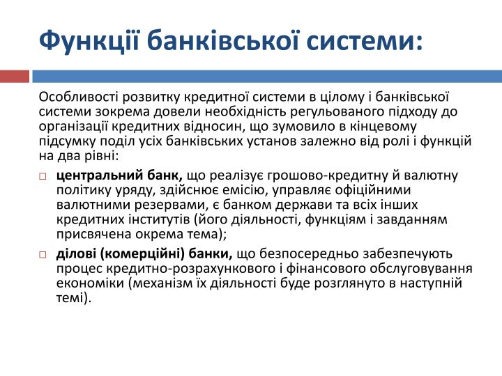Функції банківської системи: