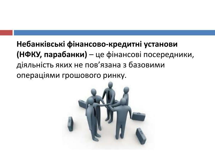 Небанківські фінансово-кредитні установи (НФКУ,