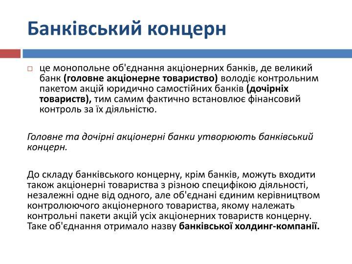 Банківський концерн