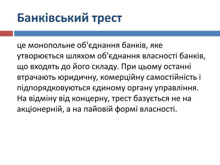 Банківський трест