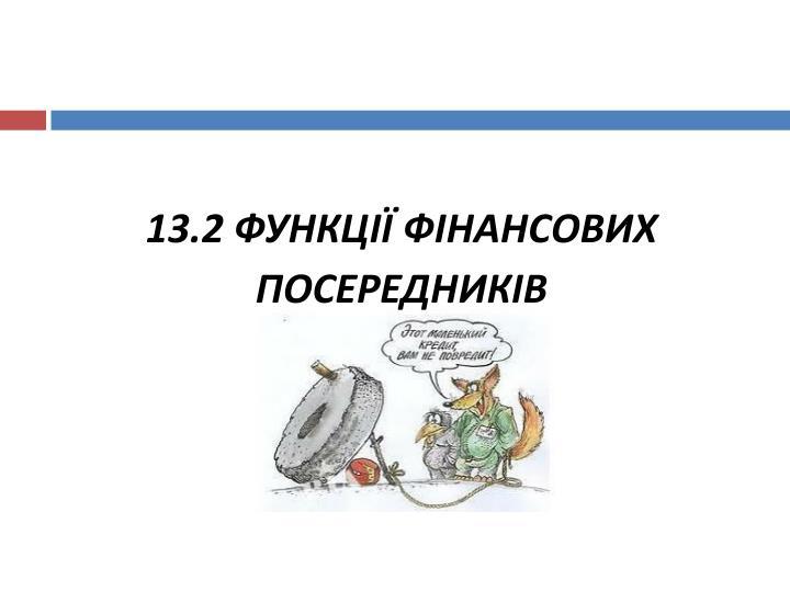 13.2 ФУНКЦІЇ ФІНАНСОВИХ