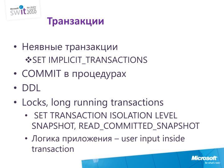 Транзакции