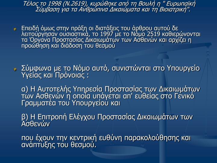 """Τέλος το 1998 (Ν.2619), κυρώθηκε από τη Βουλή η """" Ευρωπαϊκή Σύμβαση για τα Ανθρώπινα Δικαιώματα και τη Βιοιατρική""""."""