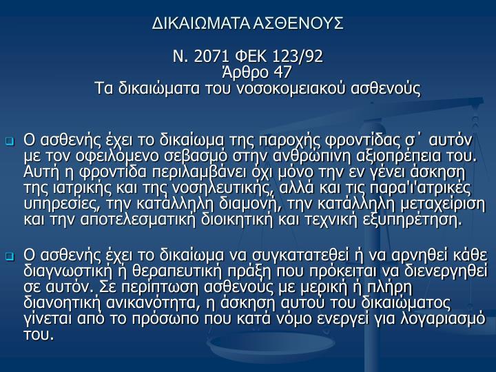 ΔΙΚΑΙΩΜΑΤΑ ΑΣΘΕΝΟΥΣ
