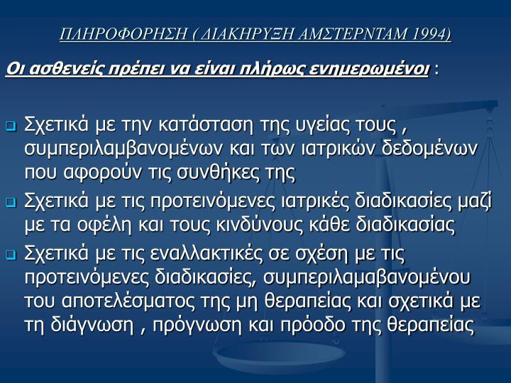 ΠΛΗΡΟΦΟΡΗΣΗ ( ΔΙΑΚΗΡΥΞΗ ΑΜΣΤΕΡΝΤΑΜ 1994)