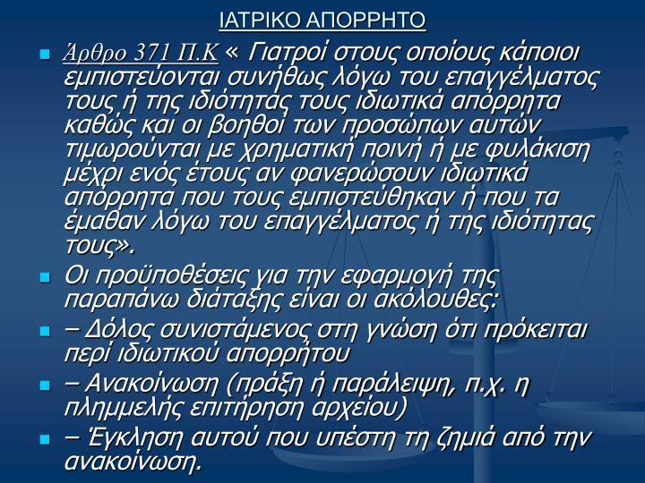 ΙΑΤΡΙΚΟ ΑΠΟΡΡΗΤΟ