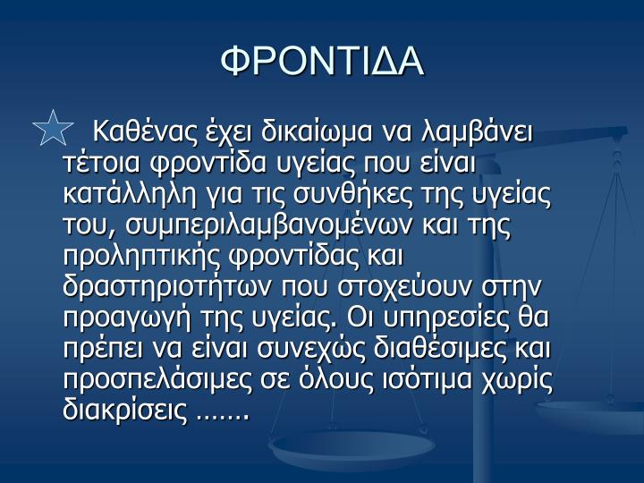 ΦΡΟΝΤΙΔΑ