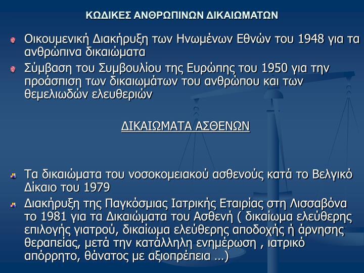 ΚΩΔΙΚΕΣ ΑΝΘΡΩΠΙΝΩΝ ΔΙΚΑΙΩΜΑΤΩΝ
