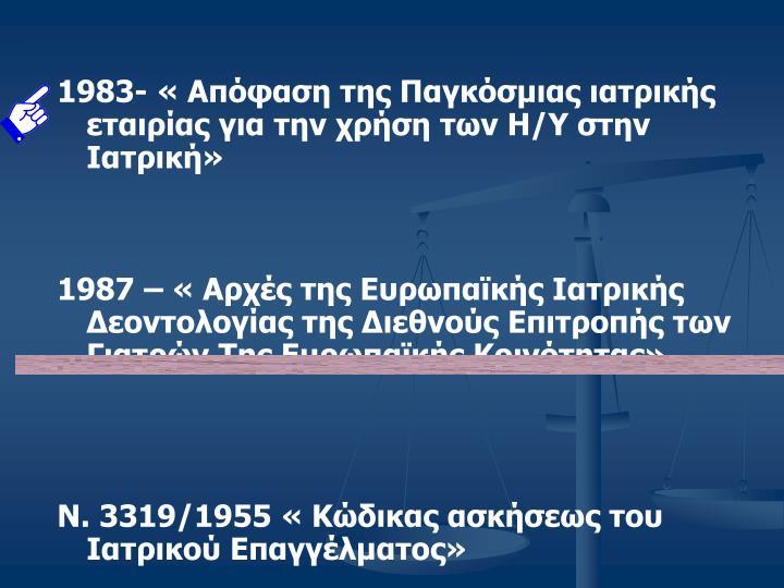 1983- « Απόφαση της Παγκόσμιας ιατρικής εταιρίας για την χρήση των Η/Υ στην Ιατρική»