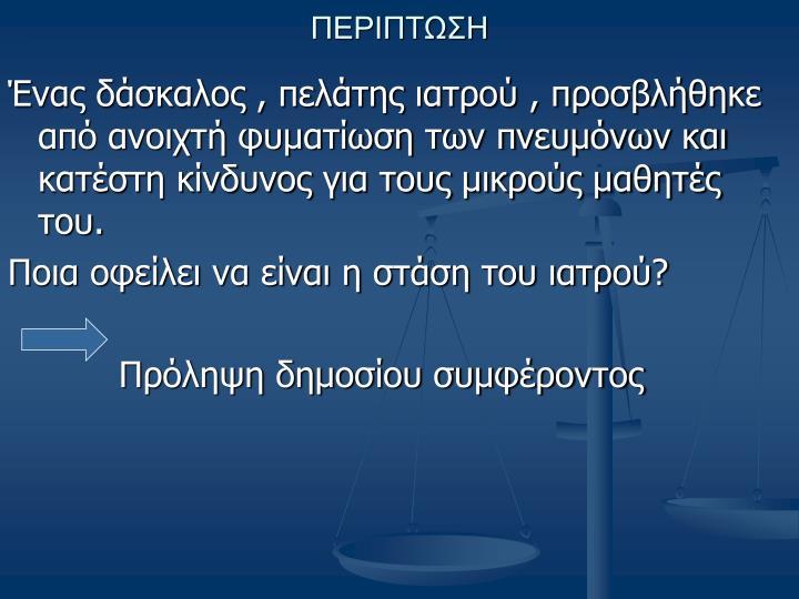 ΠΕΡΙΠΤΩΣΗ