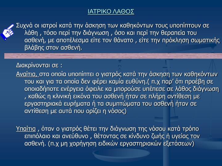 ΙΑΤΡΙΚΟ ΛΑΘΟΣ
