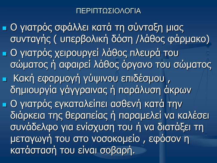ΠΕΡΙΠΤΩΣΙΟΛΟΓΙΑ