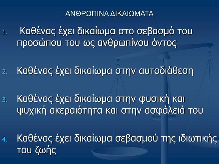 ΑΝΘΡΩΠΙΝΑ ΔΙΚΑΙΩΜΑΤΑ
