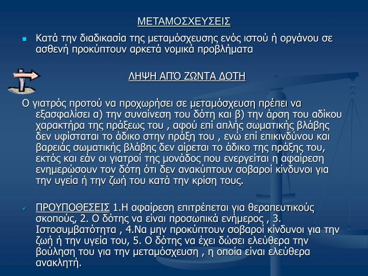 ΜΕΤΑΜΟΣΧΕΥΣΕΙΣ