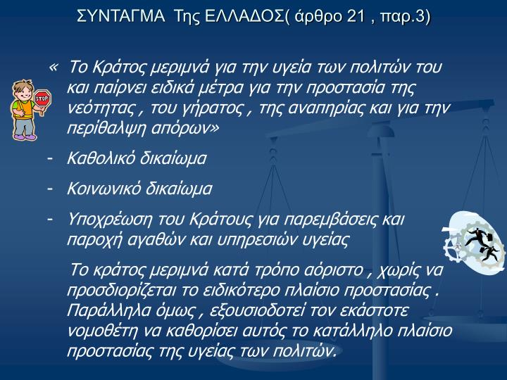 (  21 , .3)