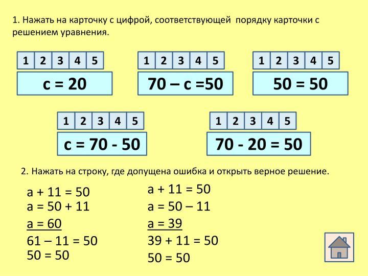 1. Нажать на карточку с цифрой, соответствующей  порядку карточки с решением уравнения.
