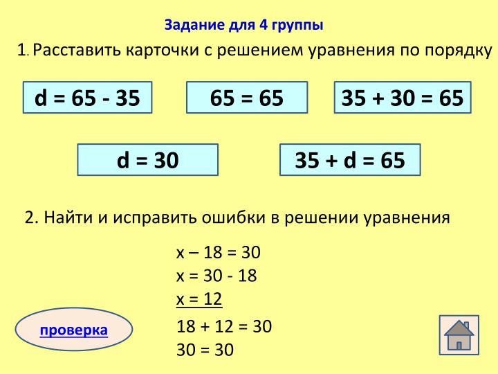 Задание для 4 группы