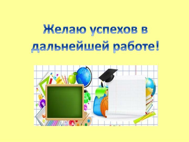 Желаю успехов в дальнейшей работе!