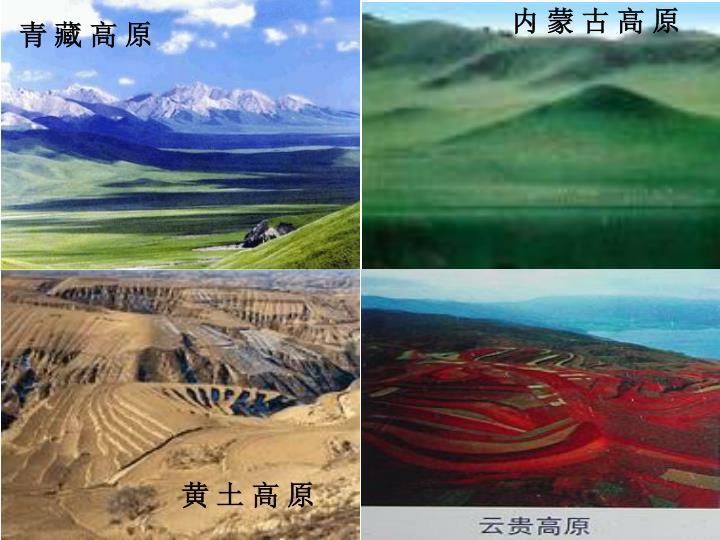 内 蒙 古 高 原