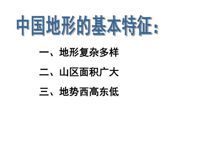 中国地形的基本特征: