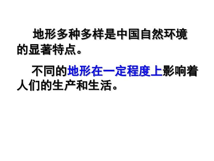 地形多种多样是中国自然环境的显著特点。