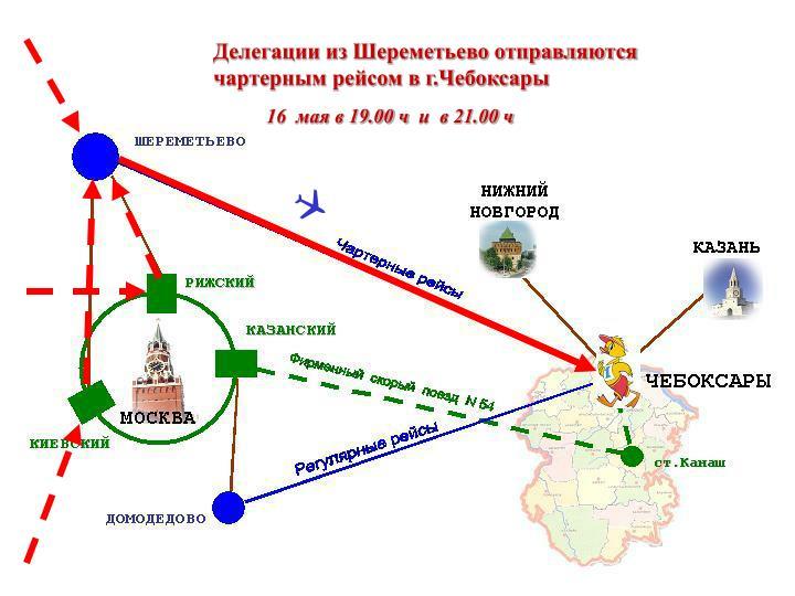 Делегации из Шереметьево отправляются