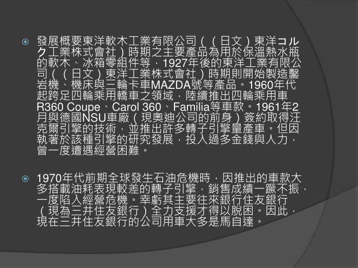 發展概要東洋軟木工業有限公司((日文)東洋