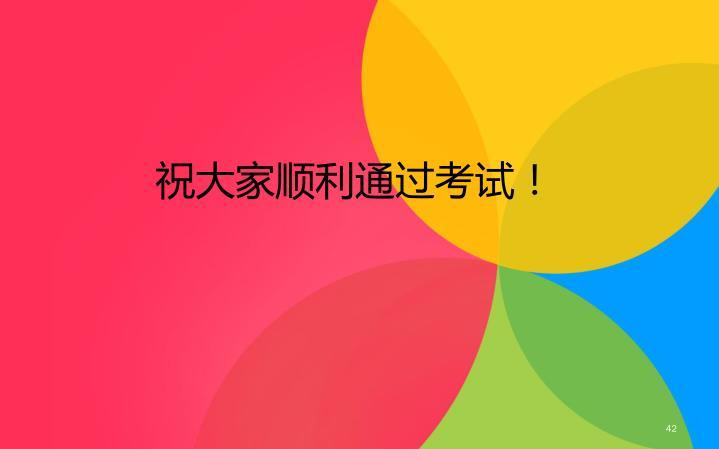 祝大家顺利通过考试!