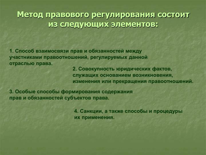 Метод правового регулирования состоит из следующих элементов: