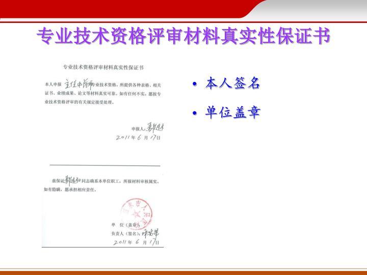 专业技术资格评审材料真实性保证书