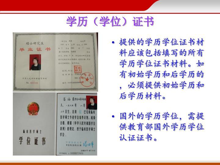 提供的学历学位证书材料应该包括填写的所有学历学位证书材料。如有初始学历和后学历的,必须提供初始学历和后学历材料。