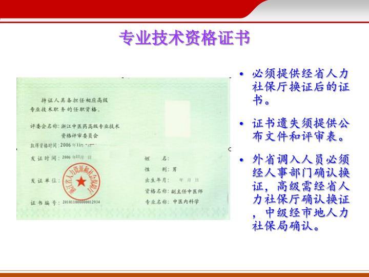 必须提供经省人力社保厅换证后的证书。