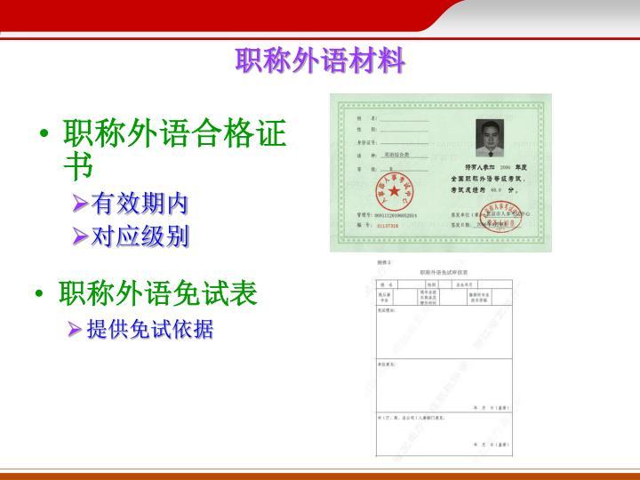 职称外语合格证书