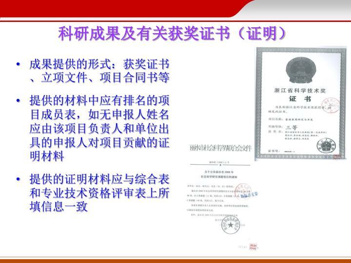 成果提供的形式:获奖证书、立项文件、项目合同书等