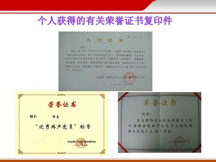 个人获得的有关荣誉证书复印件