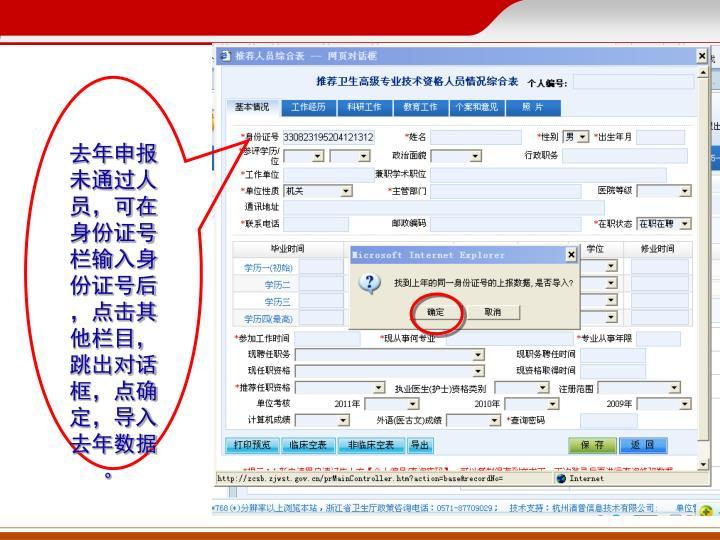 去年申报未通过人员,可在身份证号栏输入身份证号后,点击其他栏目,跳出对话框,点确定,导入去年数据。